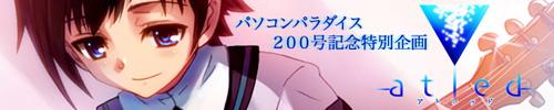 banner_500_100アトレット.jpg
